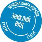 Stamp Extinct UA 1 1 150x150 - Осетер європейський